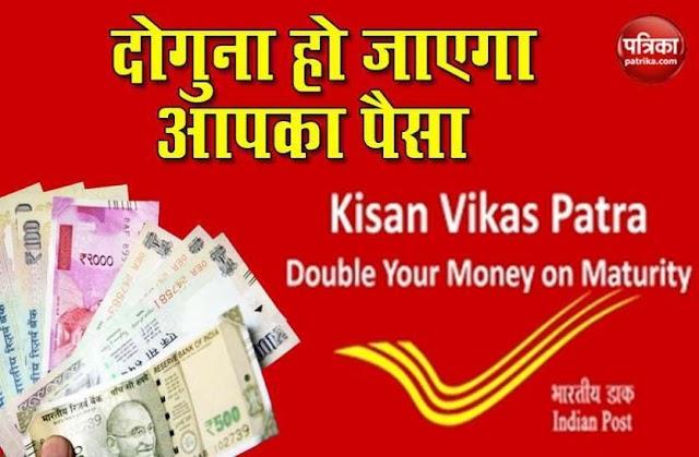 Post Office Scheme: 124 महीने में गारंटी के साथ पैसा होगा डबल, 1 के बदले मिलेंगे 2 लाख रुपए