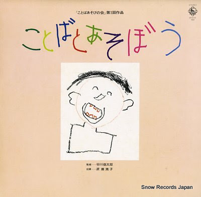 波瀬満子 ことばとあそぼう「ことばあそびの会」第一回作品 Vinyl Records