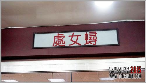 台南三哥海產02.jpg