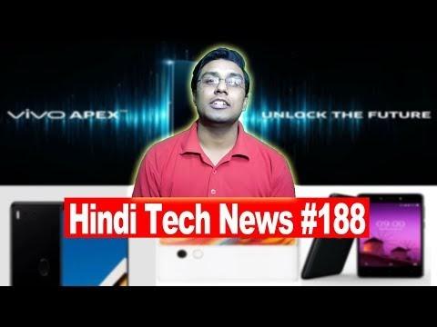 MWC 2018,Samsung Galaxy S9, Galaxy S9+ price in india,Lava Z50,Vivo's APEX concept - Hindi Tech News #188