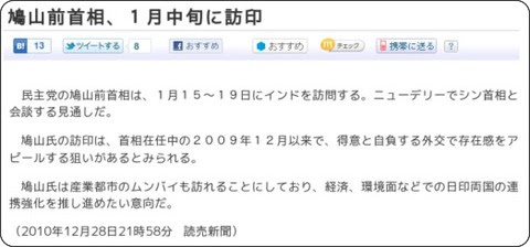 http://www.yomiuri.co.jp/politics/news/20101228-OYT1T00907.htm