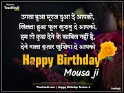 (मौसा जी) Happy Birthday Mausa ji Quotes Images In Hindi