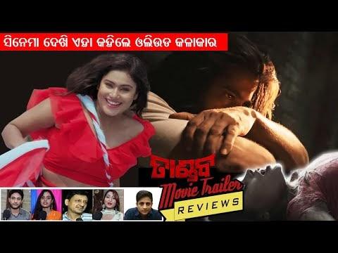 Tandav Movie Trailer Review by Ollywood Star, Tandav Odia Movie Full Trailer