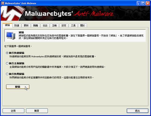 malewarebytes anti-malware-03