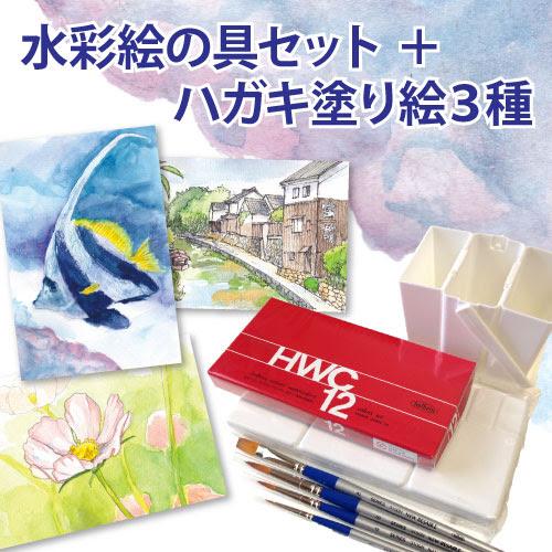 お得セット家でできる趣味贈り物にも水彩画ぬり絵通販