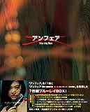 アンフェア Blu-ray BOX 『アンフェア』&『アンフェア the special コード・ブレーキング~暗号解読』