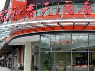 Xiamen Kahosp Hotel Fanghu Branch Reviews