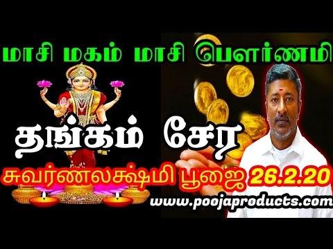 THANGAM | தங்கம் சேர |  பௌர்ணமி சுவர்ணலக்ஷ்மி பூஜை | மாசி மகம்