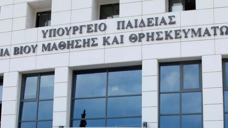 Αποτέλεσμα εικόνας για υπουργείου Παιδείας