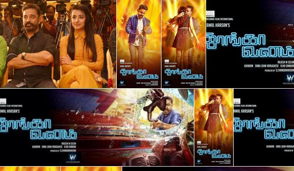 Thoongavanam - First Look Poster