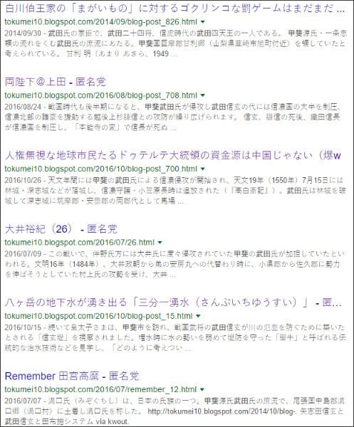 https://www.google.co.jp/#q=site:%2F%2Ftokumei10.blogspot.com+%E6%AD%A6%E7%94%B0%E3%80%80+%E7%94%B2%E6%96%90