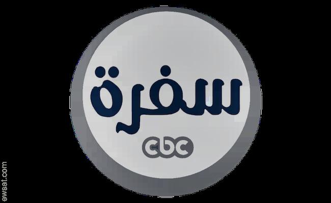 CBC Sofra