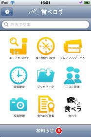 画面 スマートフォン用「食べログ」アプリ