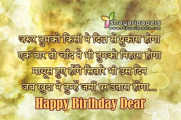 1100 Happy Birthday Shayari In Hindi जनमदन शयर