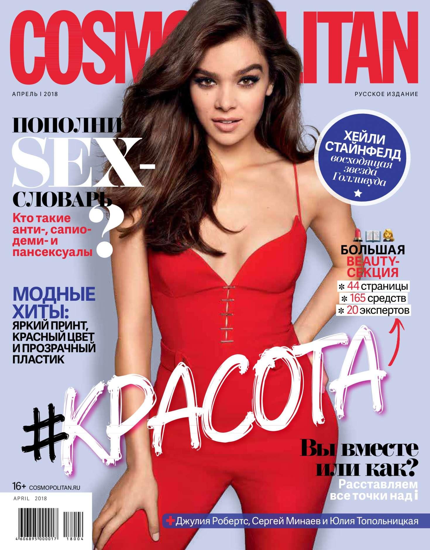 Hailee Steinfeld – Cosmopolitan Russia Magazine (Аpril 2018)