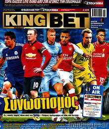 Εφημερίδα King Bet -