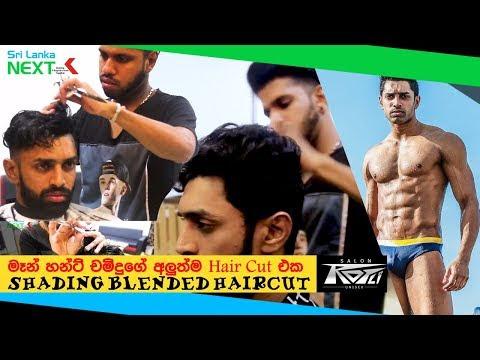 මෑන් හන්ට් චමිදුගේ අලුත්ම Hair Cut එක: Shading blended haircut by Kasun Tharanga at Salon Ropli