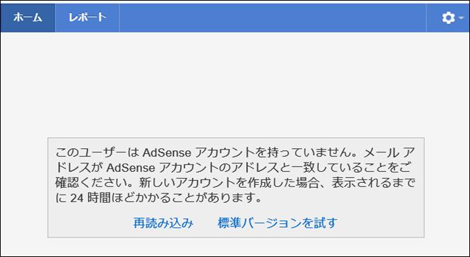 a00011_GoogleAdSenseの登録、審査、合格まで_05