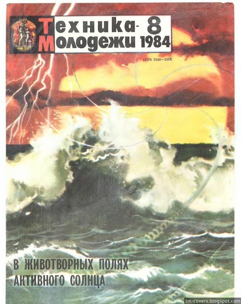 Техника — молодёжи, обложка, 1984 год №8