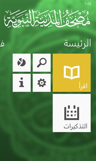 3b3a5b2f 7e8e 4b52 95d1 0b5790366b44 مجمع الملك فهد يُطْلق تطبيق مصحف المدينة على ويندوز فون