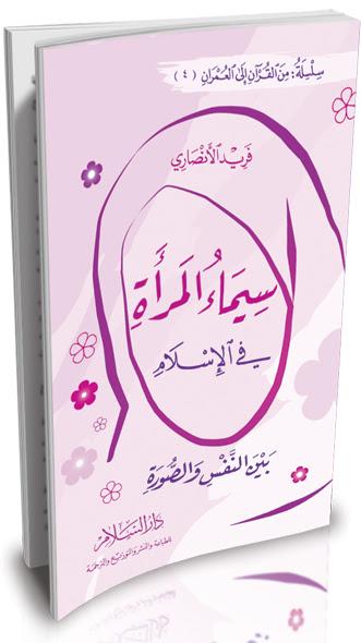 تحميل جميع كتب الشيخ فريد الأنصاري المغربي - Pdf - رابط مباشر