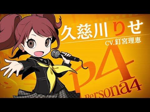 Persona Q2: New Cinema Labyrinth a dado a conocer un video otorgado a Rise Kujikawa, de persona 4, a quien coloca por voz Rie Kugimiya.
