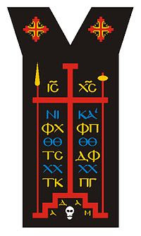 The Great Schema worn by Orthodox monks and nuns of the highest degree
