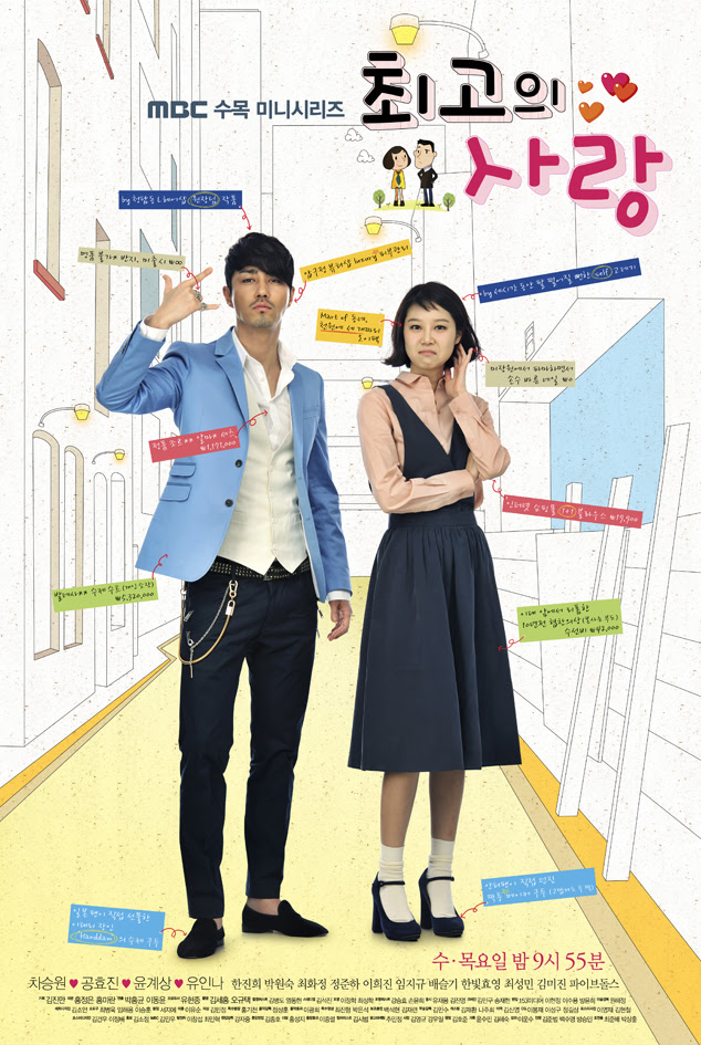 http://cinemakorea.files.wordpress.com/2012/03/the-greatest-love17.jpg