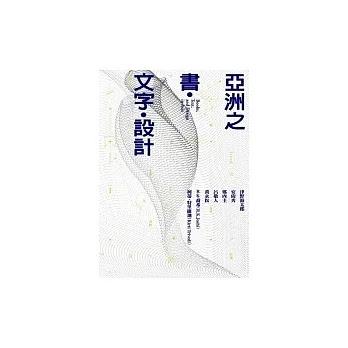 亞洲之書.文字.設計:杉浦康平與亞洲同人的對話