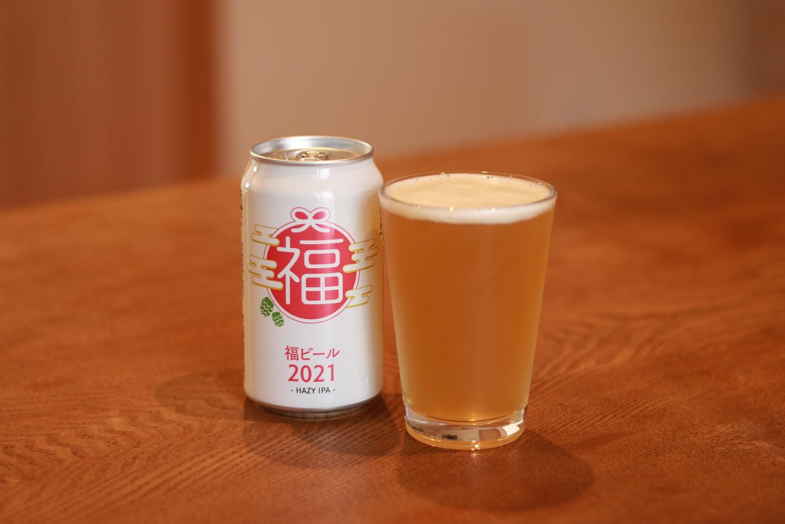ヤッホーブルーイングの福ビール2021