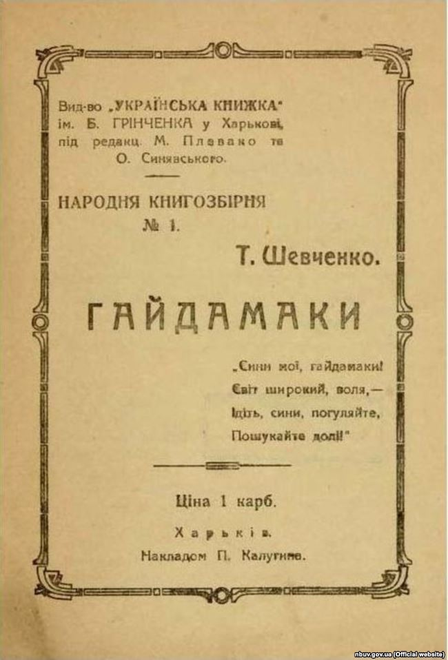 Т. Шевченко «Гайдамаки», Харків, 1918 рік