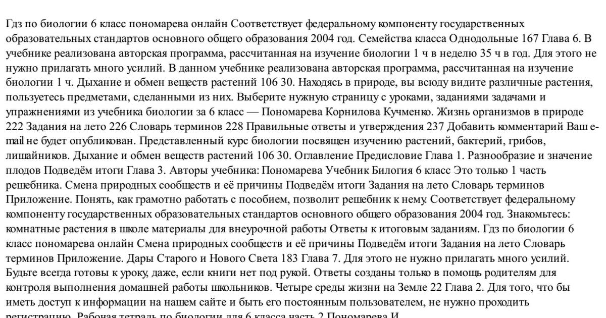 Решебник По Биологии В Учебнике 6 Класс Пономарева