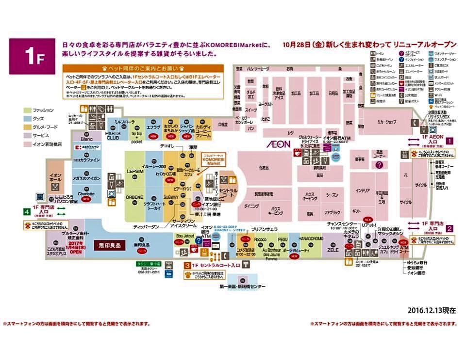 A096.【新瑞橋】1階フロアガイド 161213版.jpg