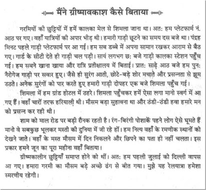 Summer vacation essay for class 5 in hindi