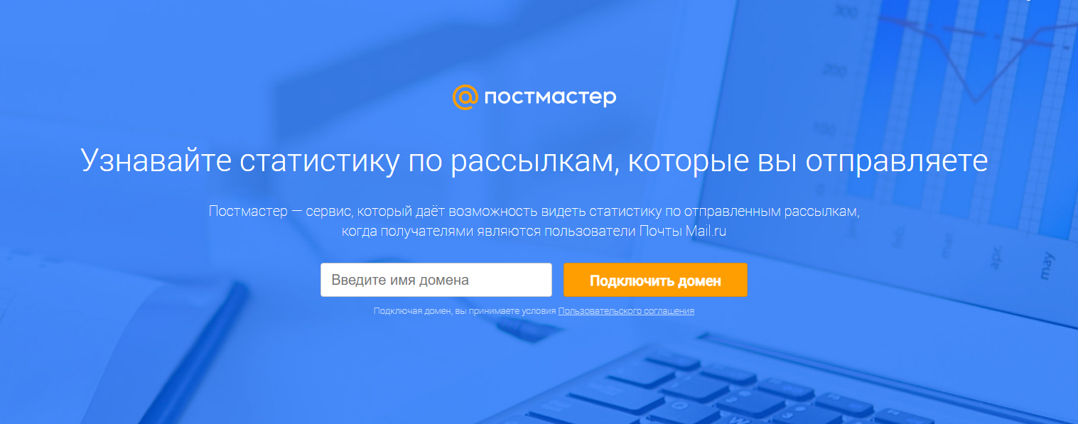 Постмастер в почтовом сервисе Mail.Ru