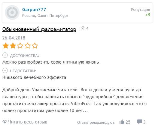 Массажер простаты VibroPros