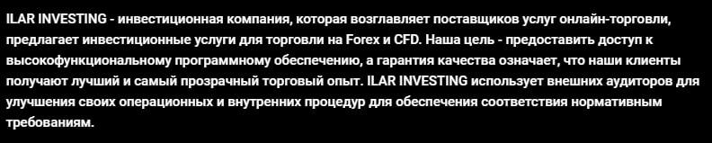 Выгодно ли сотрудничать с Ilar Investing: экспертный обзор и отзывы экс-клиентов реальные отзывы