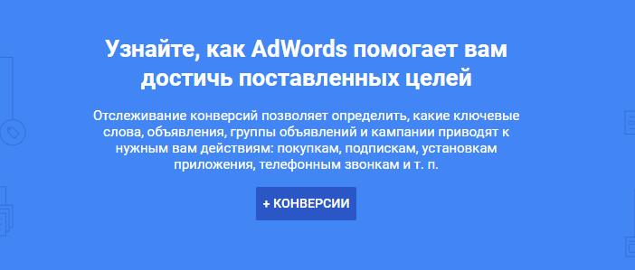 Добавление новой цели в Google AdWords