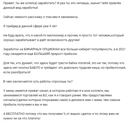 """Обзор советника """"Бинарный Торговец"""" и отзывы клиентов"""