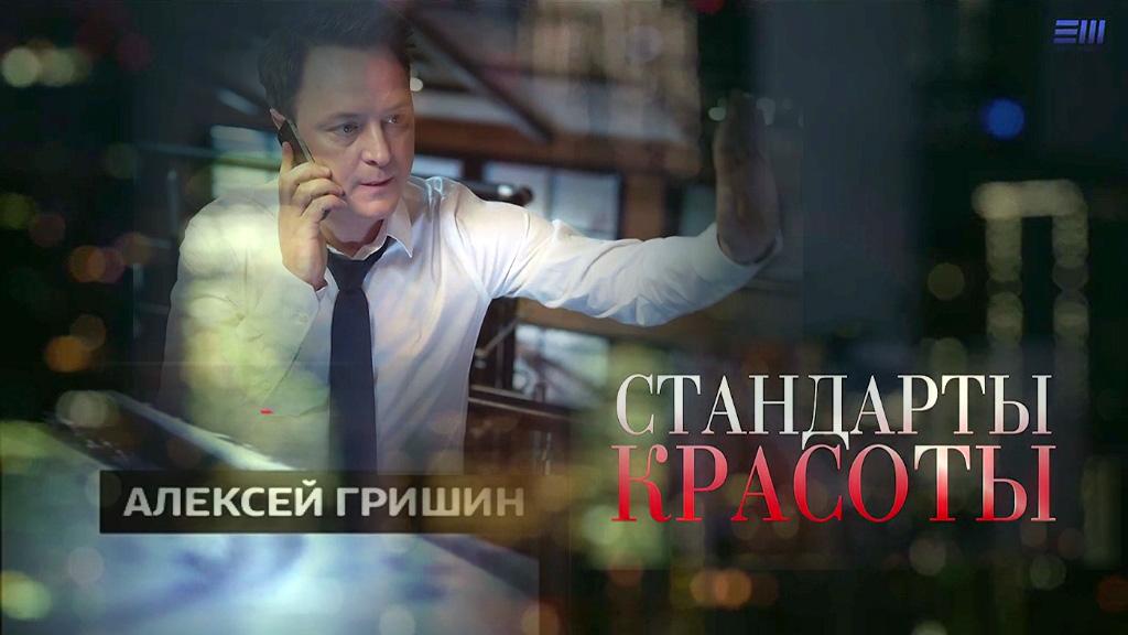 Фильмография сериал СТАНДАРТЫ КРАСОТЫ сайт ГРИШИН.РУ