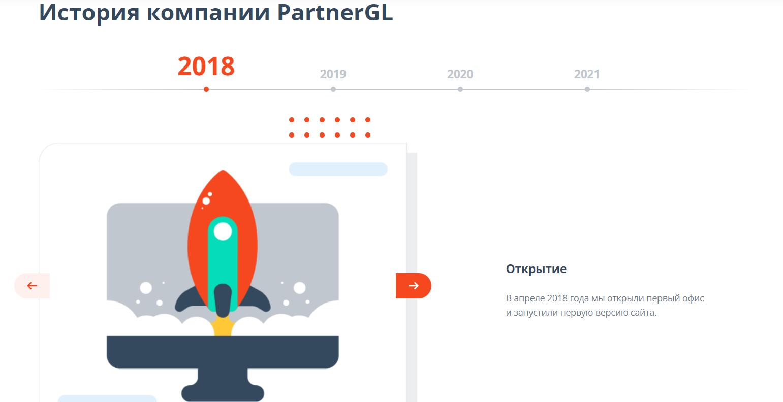 Отзывы о PartnerGL: стоит ли вкладывать или обман? обзор