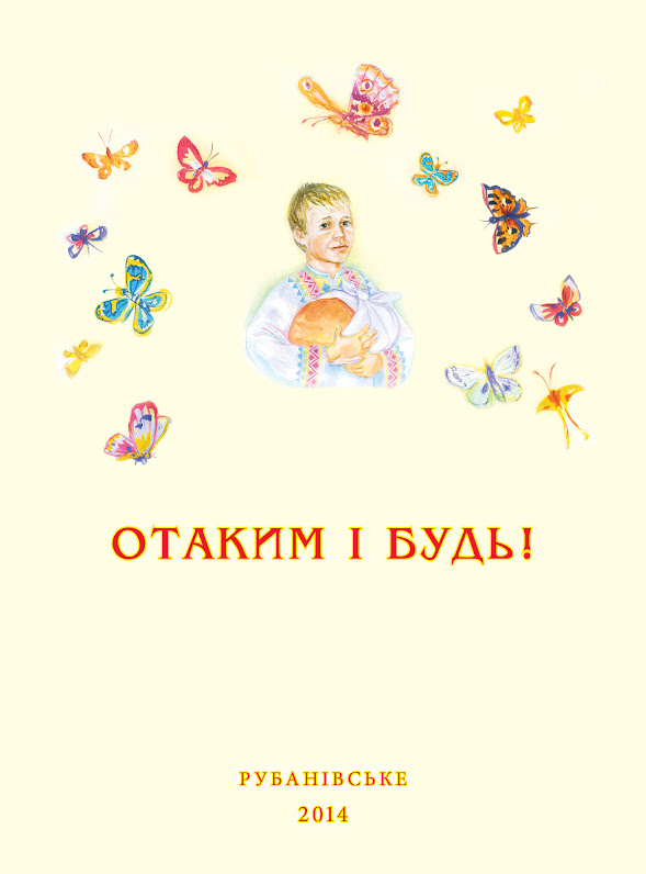 Отаким і будь! 2014