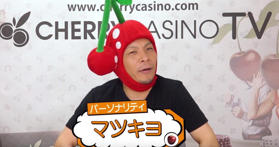 cherry casino tv