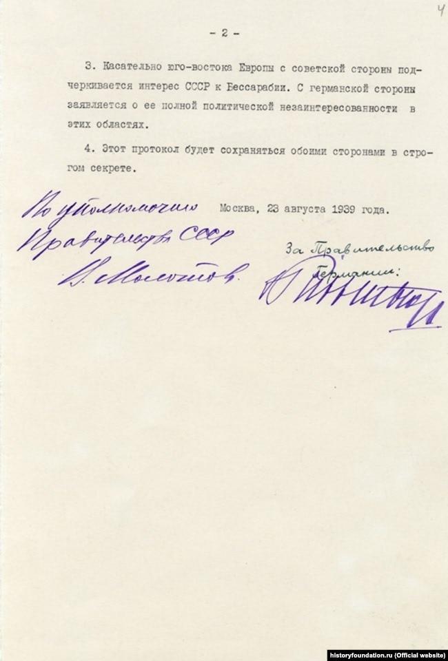Секретний додатковий протокол до Договору про ненапад між СРСР і Німеччиною. 23 серпня 1939 року. Радянський оригінал російською мовою. Згідно з цим протоколом, Сталін із Гітлером домовляються поділити між собою країни Східної Європи