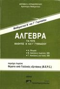 Άλγεβρα Β΄ και Γ΄ Γυμνασίου 1977