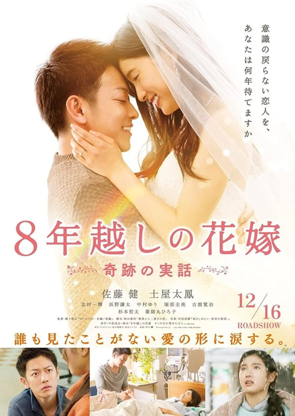 3. The 8-Year Engagement