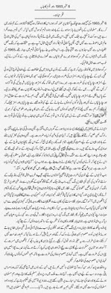 Essay on defence day of pakistan in urdu