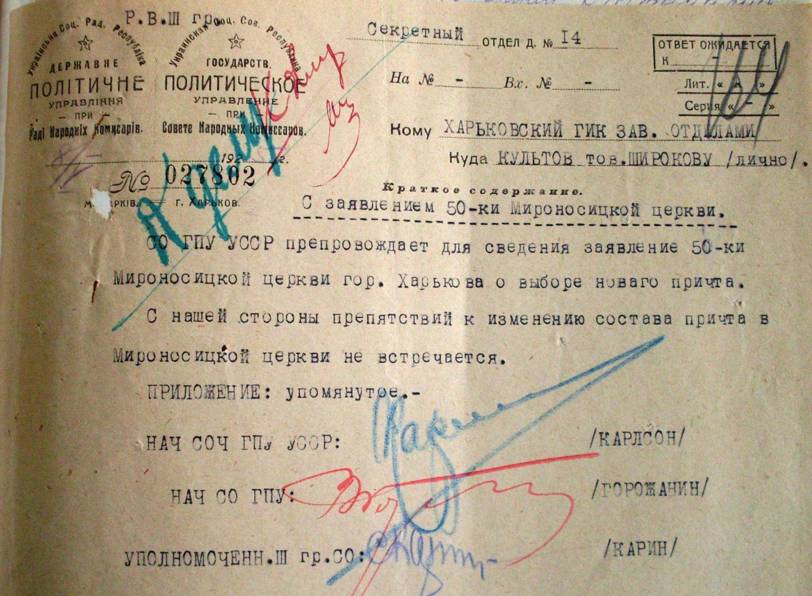 Радянські реалії: чекісти затверджують склад причту Мироносицької церкви
