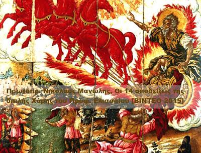 Πρωτοπρ. Νικόλαος Μανώλης, Οι 14 αποδείξεις της διπλής Χάρης του Προφ. Ελισσαίου [ΒΙΝΤΕΟ 2015].jpg