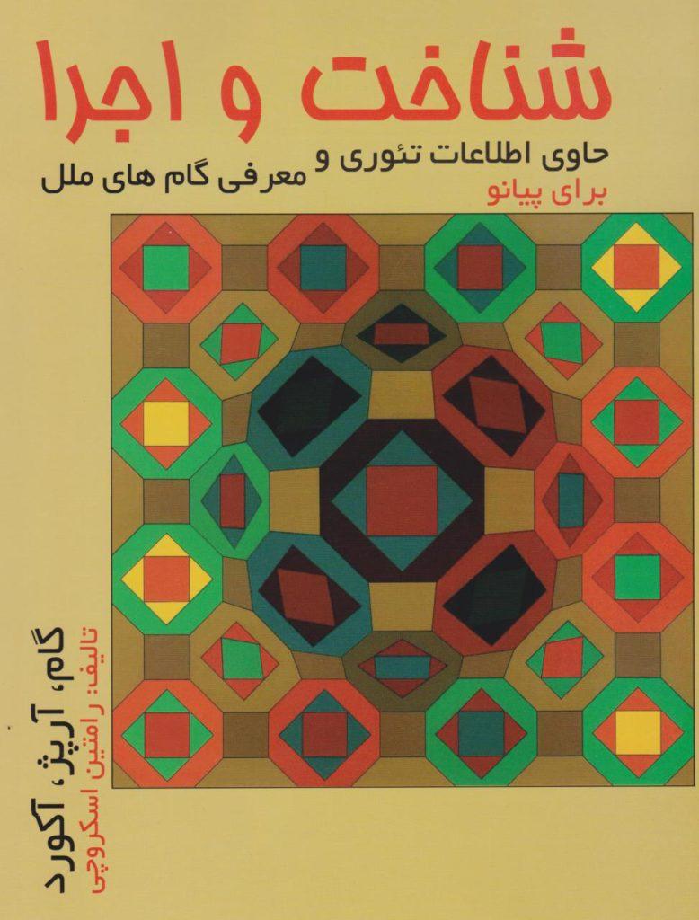 کتاب شناخت و اجرا پیانو رامتین اسکروچی انتشارات هنر و فرهنگ